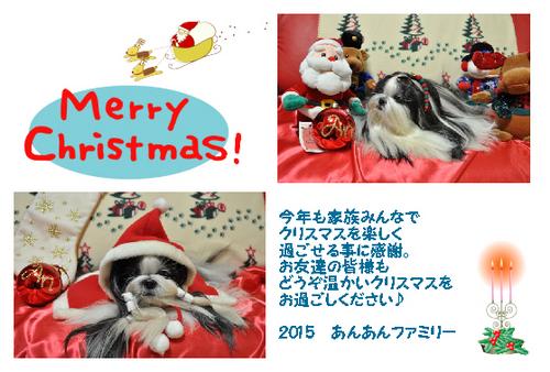2015クリスマスカードブログ用.jpg